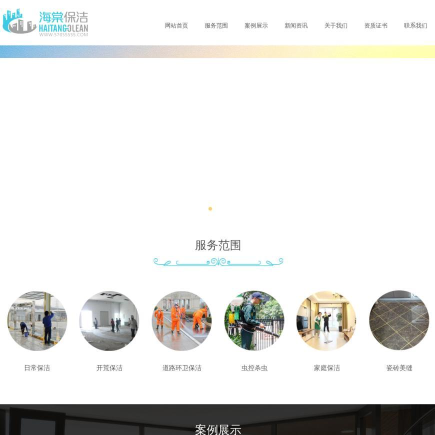 南京保洁-南京保洁公司-南京海棠保洁服务有限公司