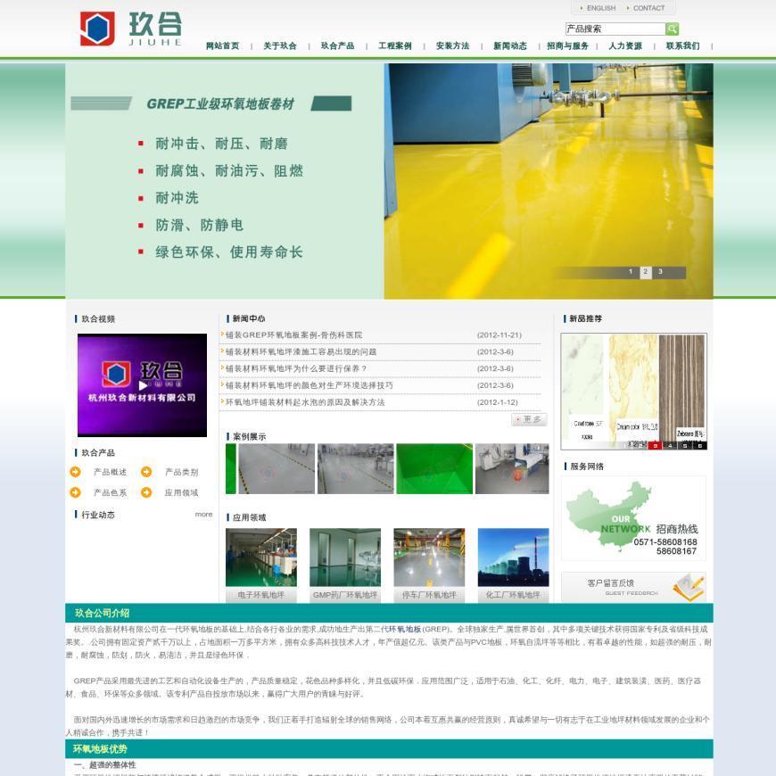 环氧地坪_铺装材料_GREP地板_环氧地板-杭州玖合新材料有限公司