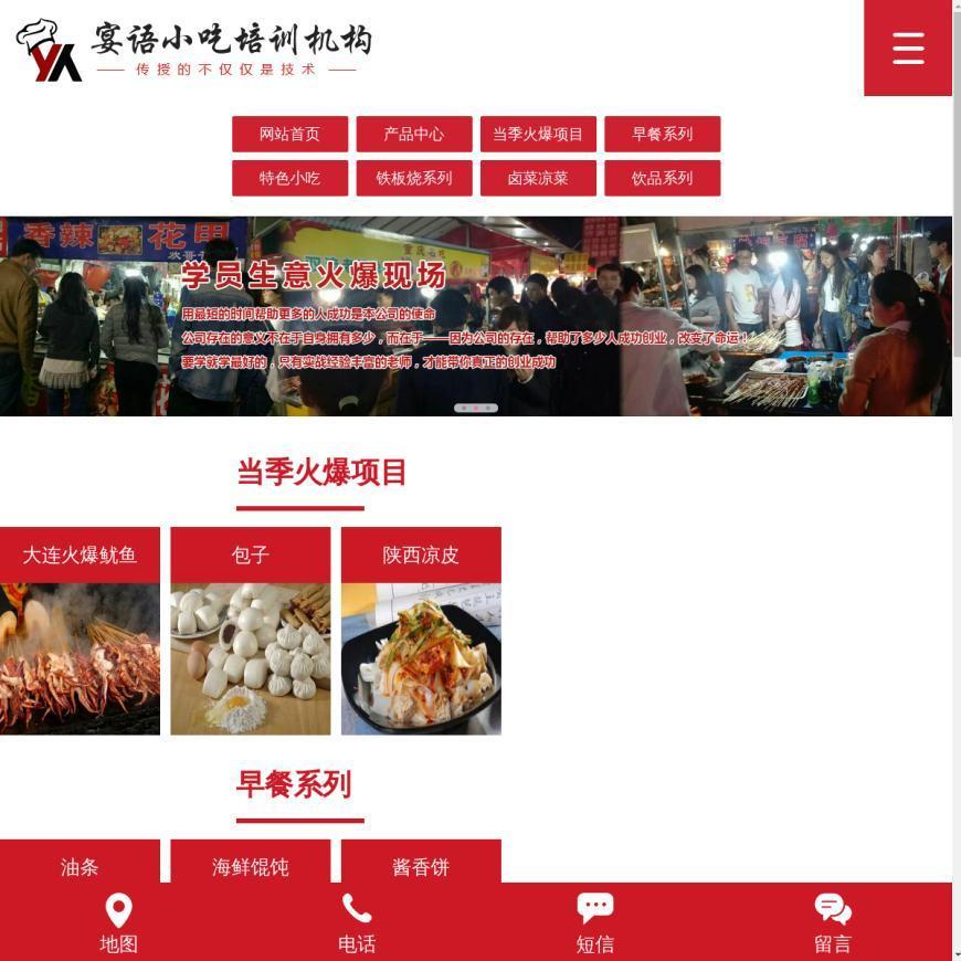 小吃培训早点培训_特色小吃技术培训_常州宴语餐饮管理有限公司