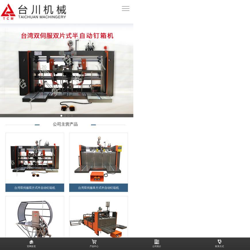 钉箱机_糊箱机_半自动钉箱机_打包机厂家-广安台川机械有限公司