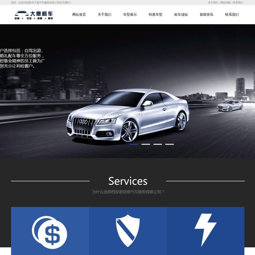 租车公司_代驾公司_荆门大秦汽车服务公司