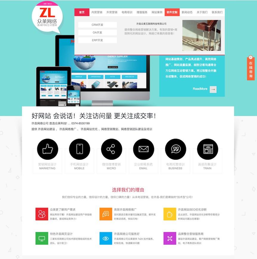 网络公司_竞博官网建设_网络推广-许昌众莱互联网科技有限公司