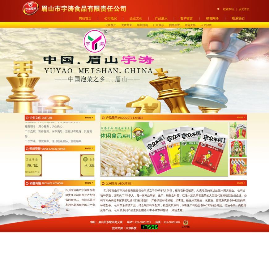 四川调味品_休闲食品-宇涛食品