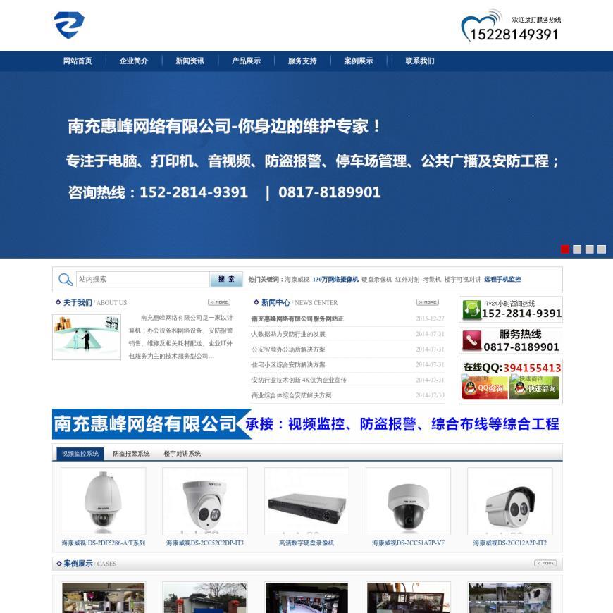 南充电脑/打印机维修/加粉_监控安装-惠峰网络公司