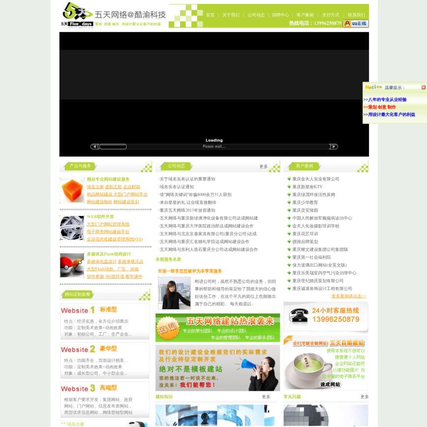 重庆竞博官网建设/托管/改版公司_酷渝科技公司