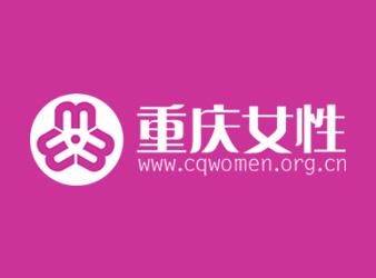 重庆妇女联合会
