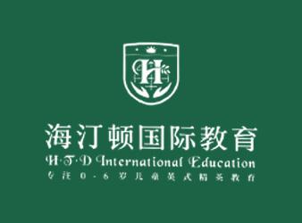 海汀顿国际教育