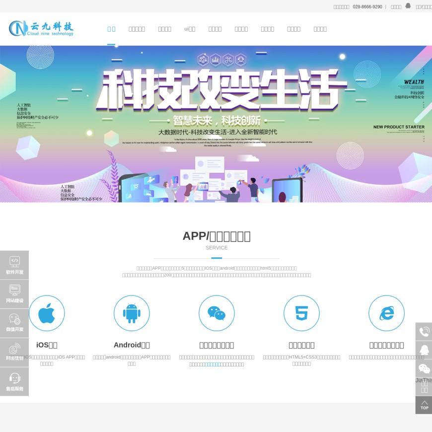 成都app开发公司_竞博官网制作_微信开发定制-云九科技软件开发公司