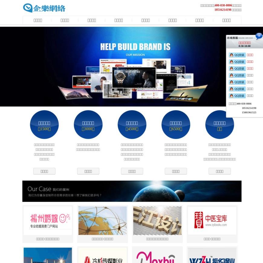 上海竞博官网制作/建设/开发/设计-企乐网络公司