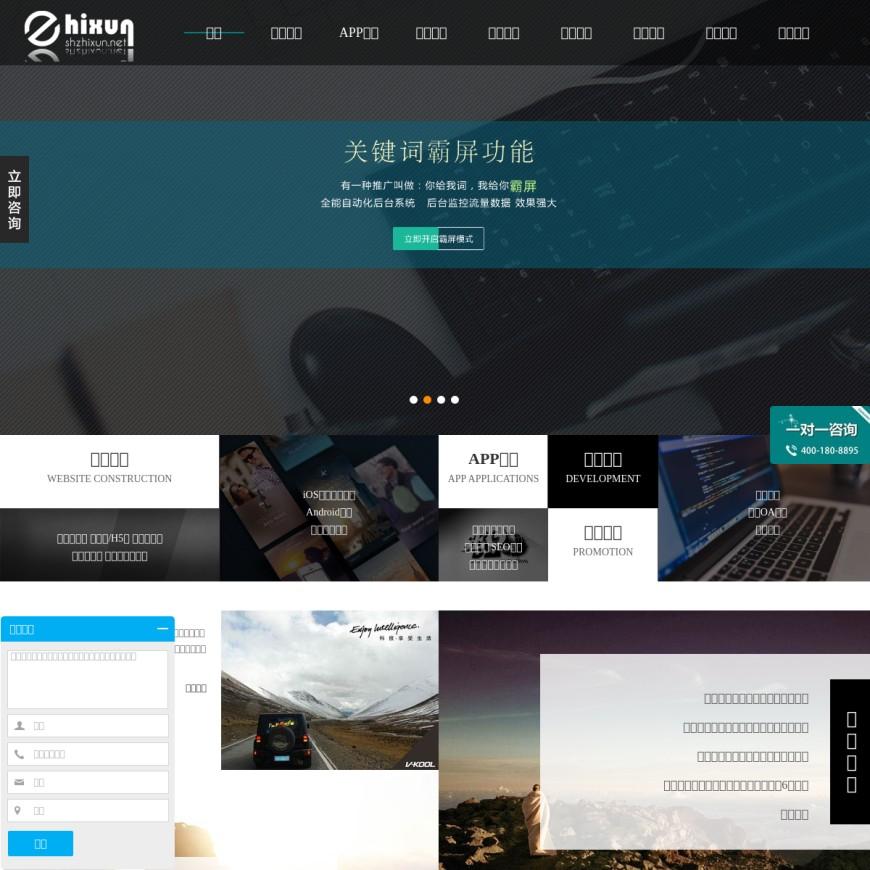 上海竞博官网建设_制作_优化公司-志勋网络科技公司