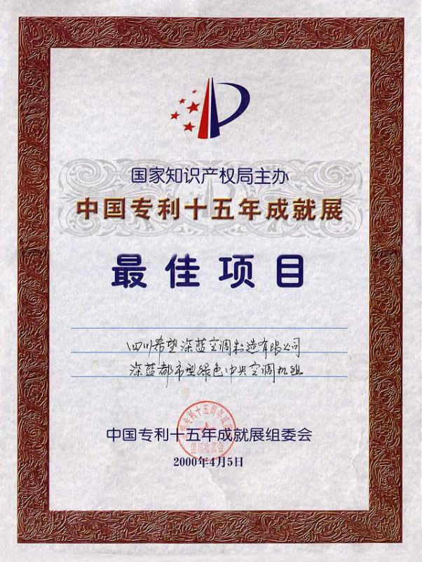 中国专利十五年成就展最佳项目