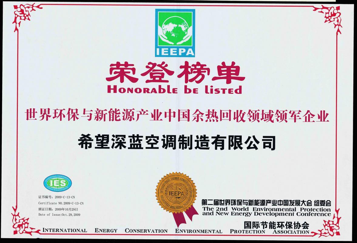 中国余热回收领域领军企业