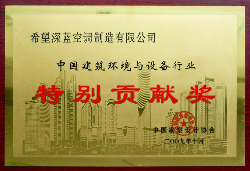 中国建筑环境与设备行业特别贡献奖