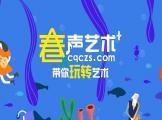 祝贺重庆公司与春声艺教集团签署竞博官网建设服务协议