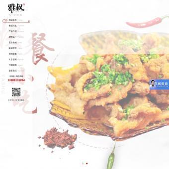 重庆火锅底料加工_调味料定制生产-雅叔食品