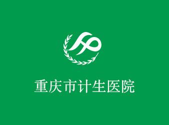重庆市计生医院