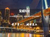 祝贺重庆公司与宝威科技续签竞博官网服务协议