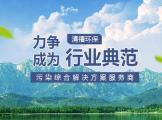 祝贺重庆公司与清禧环保续签竞博官网服务协议