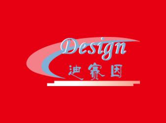 迪赛因工程设计