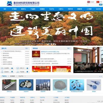 重庆材料研究院有限公司