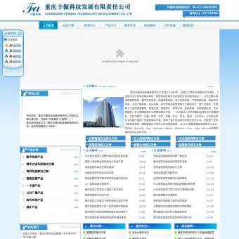 重庆安防监控_监控系统_监控摄像机-丰傲科技公司