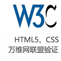 W3C验证